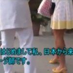 【キミに決めた!】「私、日本から来たマッサージ師です!」とスーパーの前で声かけした海外奥様をマッサージと称しセクハラしまくってそのままチンポ挿入!