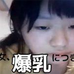 【エロ配信】貧乳っぽい顔だと思った?・・・残念!脅威のド爆乳でした!な驚きの生放送動画
