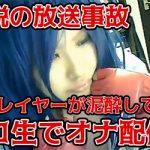 【殿堂入り】酔っ払ったレイヤーがニコ生でオナニー配信した伝説の放送事故wwwwwww