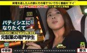 【家まで送ってイイですか?】テレ東の人気番組のパロAV!終電後の中野駅でゲットした25歳爆乳キャバ嬢の自宅でおセックス!