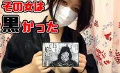 【ライブチャットエロ動画】「その女は全てが黒かった、服も、パンツも」そんな久我重明系女子のエロ放送!!