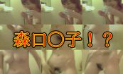 【流出お宝動画】「森口博子本人!?」と10年位前に話題になった全裸シャワー動画