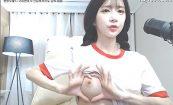 【韓国ライブチャット動画】坂口杏里をバージョンアップしたような顔の女の子、華麗におっぱいハートをキメる!